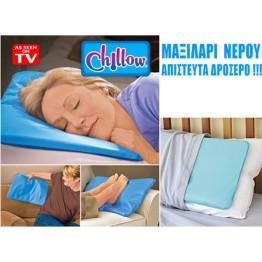 Μαξιλάρι Πάγου Chillow για ύπνο χωρίς ιδρώτα