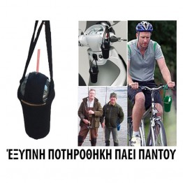 Έξυπνη Ποτηροθήκη που πάει παντού για την μηχανή και το ποδήλατο