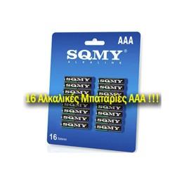 Αλκαλικές AAA Μπαταρίες, 1.5V, SQMY, 12 τεμάχια