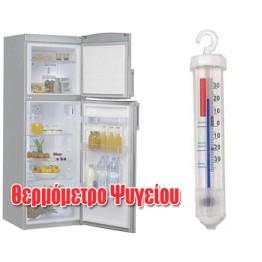 Θερμόμετρο ψυγείου - καταψύκτη μικρό