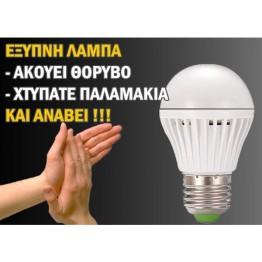 Αυτόματη Λυχνία Οικονομίας LED 5W με Φωτοκύτταρο και Αισθητήρα Ήχου