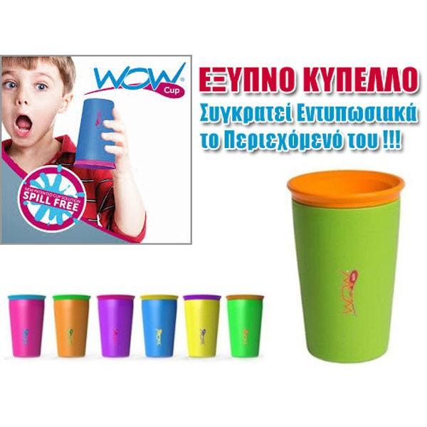 Έξυπνο Κύπελλο για Παιδιά Wow Cup