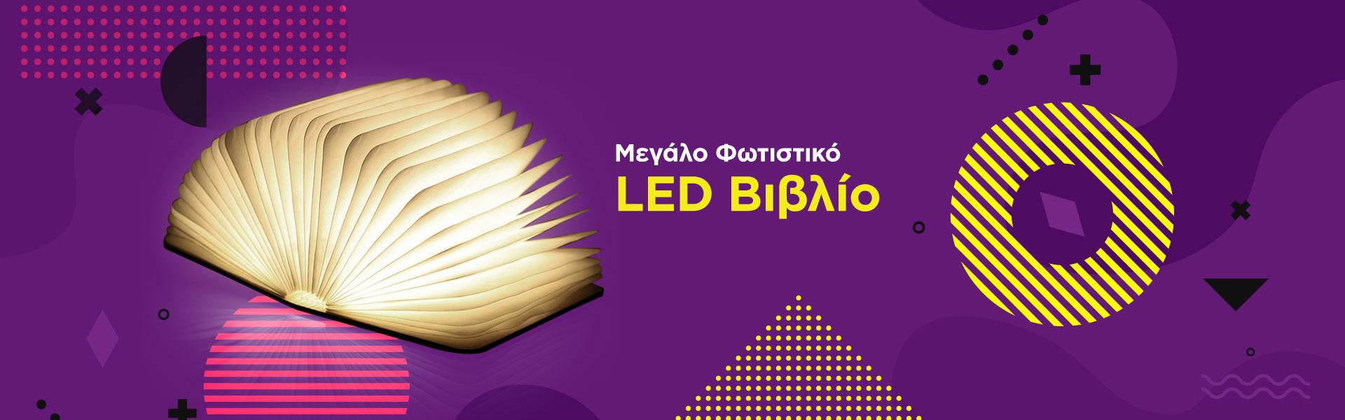 Μεγάλο Φωτιστικό LED Βιβλίο - Big Book Led Light